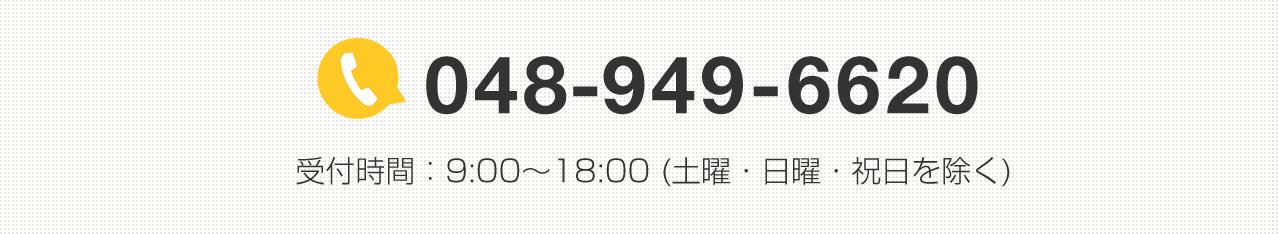 048-949-6620 受付時間:9:00~18:00(土曜・日曜・祝日を除く)